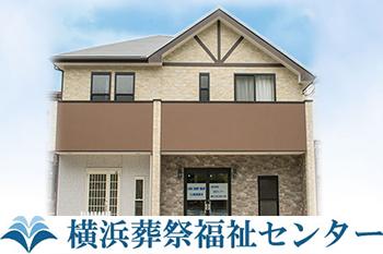 横浜葬祭福祉センター