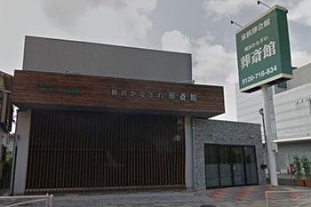 横浜かなざわ葬斎館
