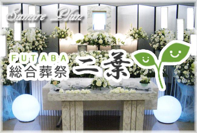 総合葬祭 二葉
