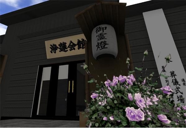 浄蓮会館の画像