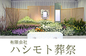 ハシモト葬祭
