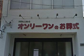 鶴見葬祭館